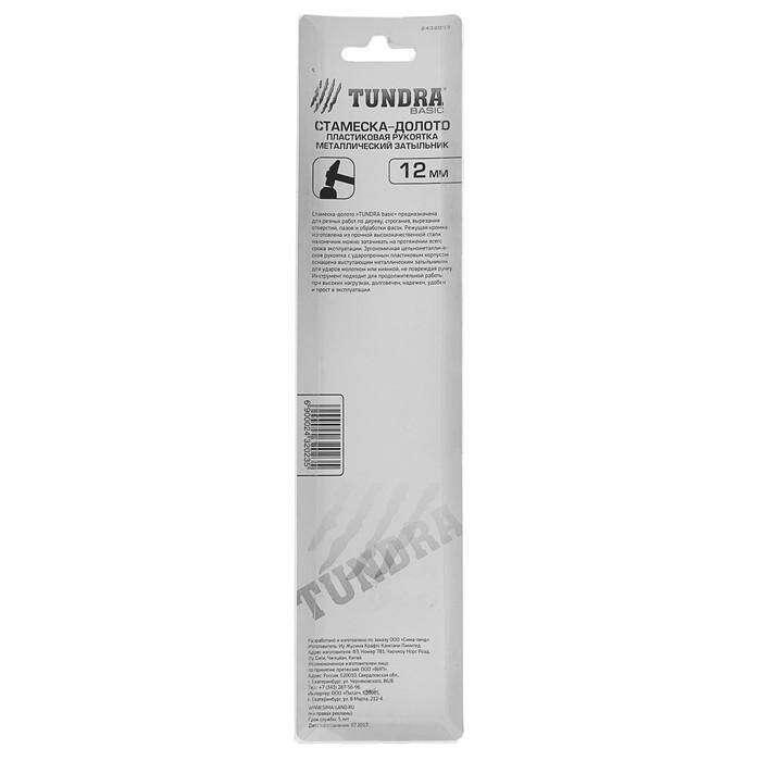 Стамеска-долото TUNDRA basic, пластиковая рукоятка, металлический затыльник, 12 мм