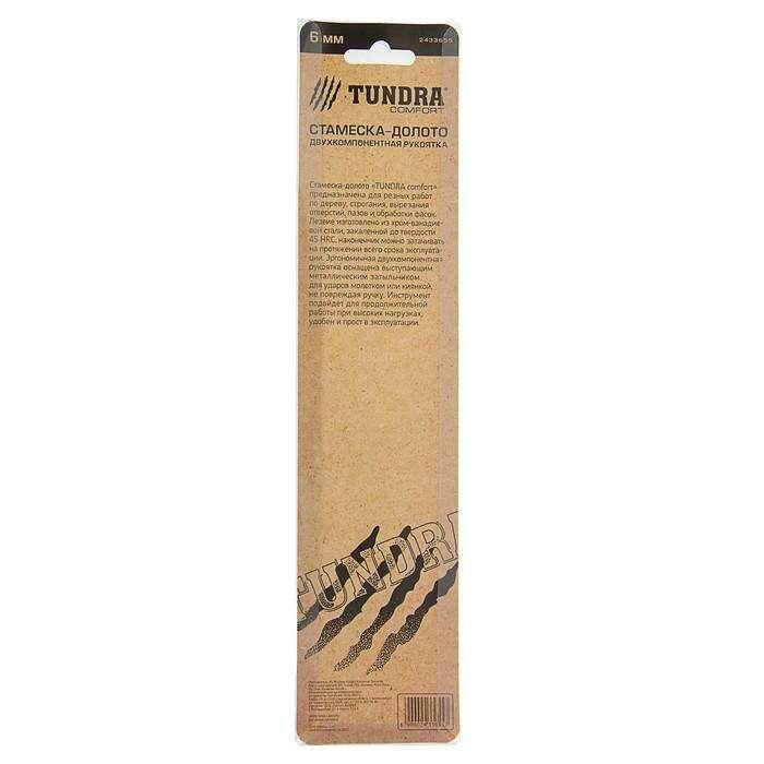Стамеска-долото TUNDRA comfort, двухкомпонентная рукоятка, металлический затыльник, 6 мм