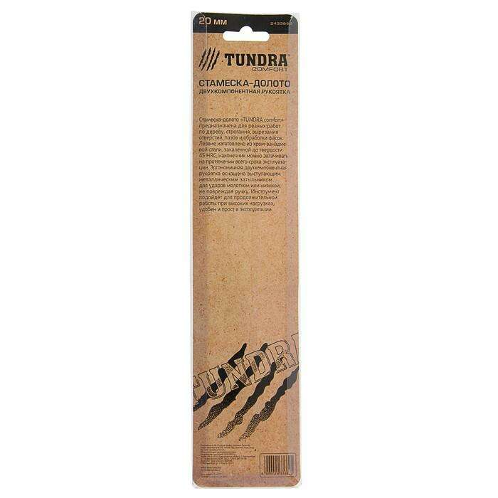 Стамеска-долото TUNDRA comfort, двухкомпонентная рукоятка, металлический затыльник, 20 мм