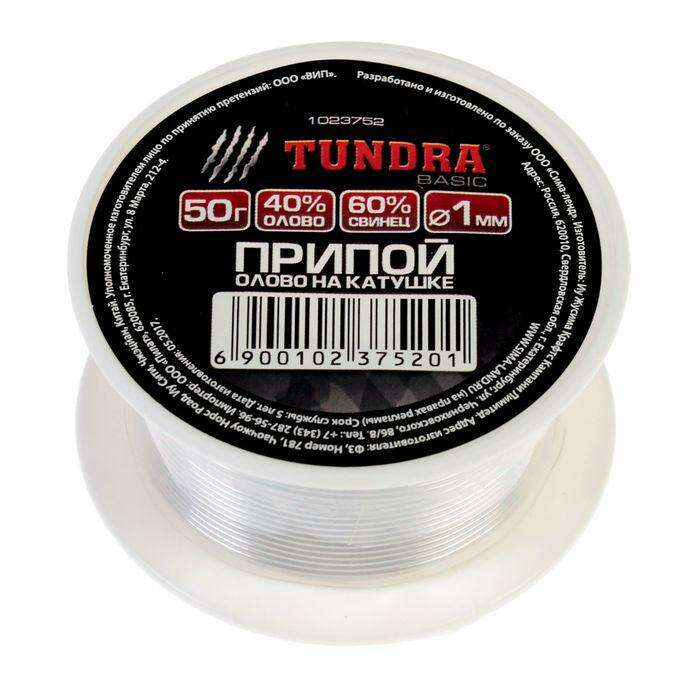 Припой TUNDRA, олово на катушке 1 мм, 50 г.