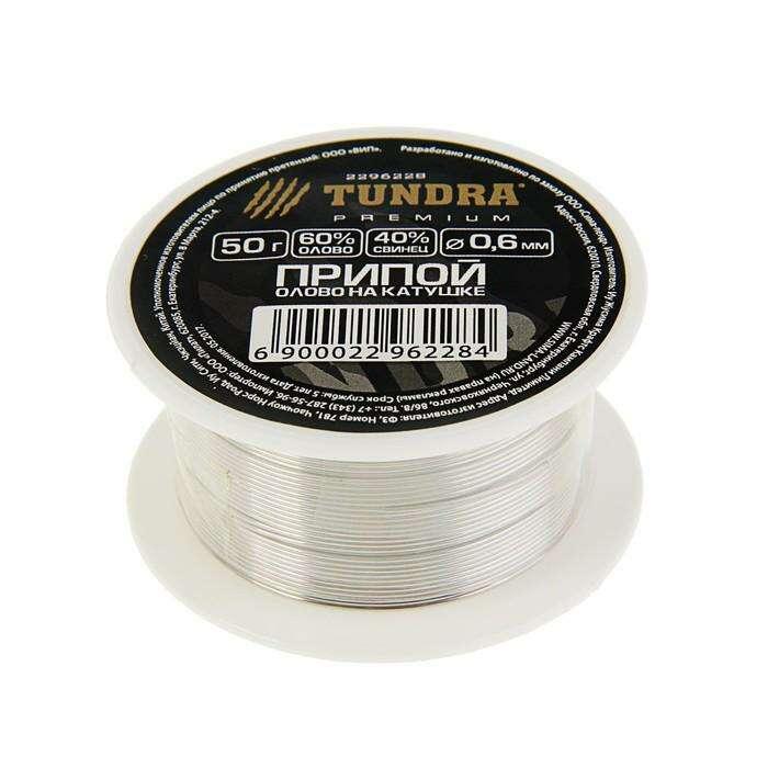 Припой TUNDRA premium 60% олово 40% свинец, на катушке, 0,6 мм, 50 г.