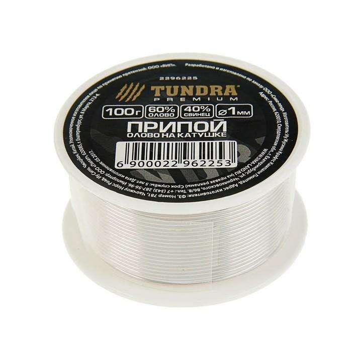 Припой TUNDRA premium 60% олово 40% свинец, на катушке, 1 мм, 100 г.