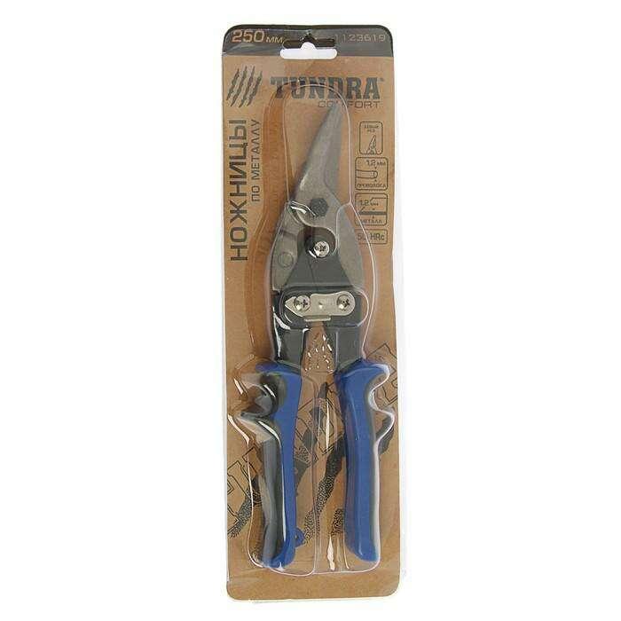 """Ножницы по металлу """"TUNDRA comfort"""" левый рез, двухкомпонентные рукоятки, 250 мм"""
