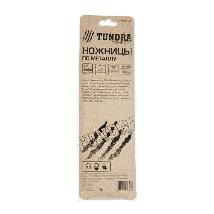 """Ножницы по металлу """"TUNDRA comfort"""" прямой рез, двухкомпонентные рукоятки, 250 мм"""