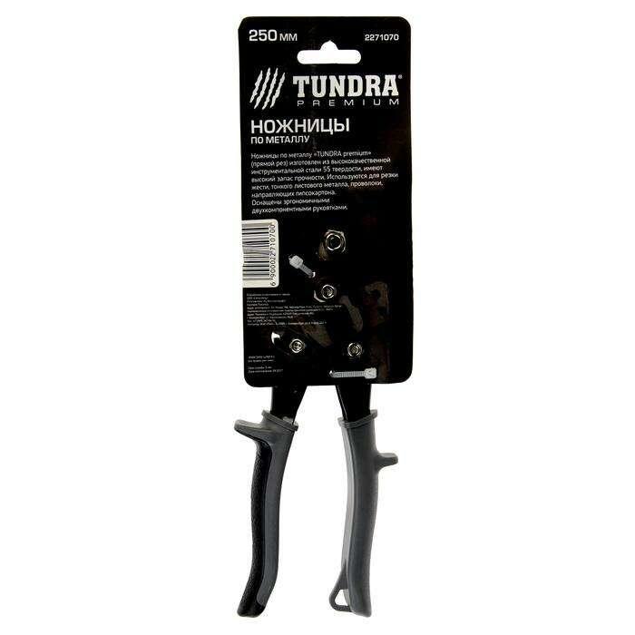 Ножницы по металлу TUNDRA premium, прямой рез, CrV, двухкомпонентные рукоятки, 250 мм