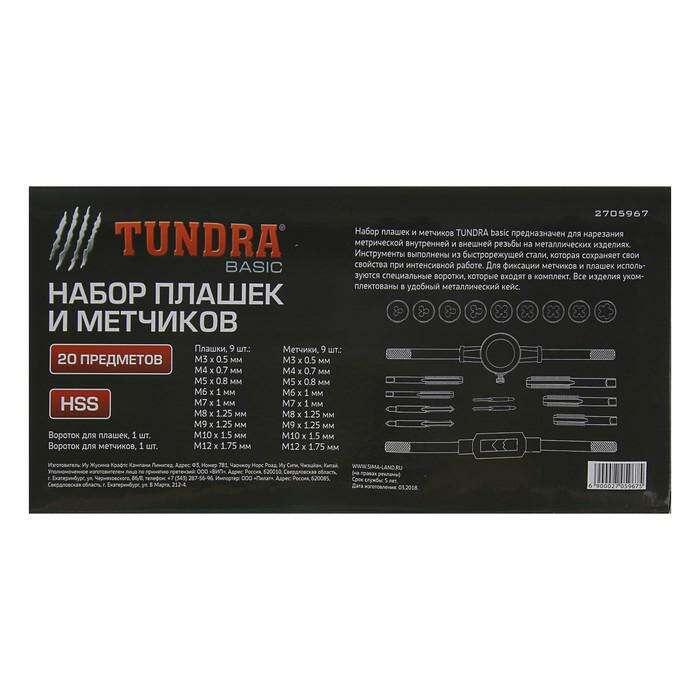 Набор плашек и метчиков TUNDRA basic, 20 предметов, М3-М12