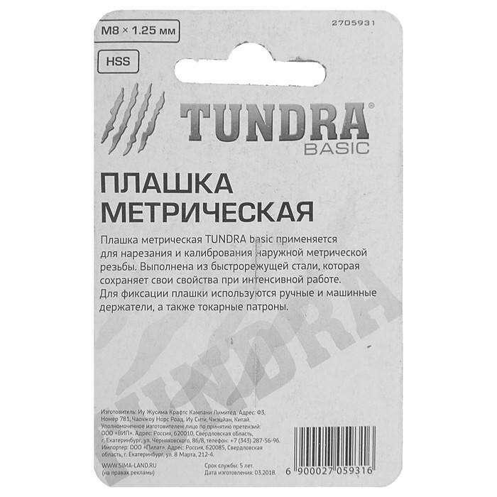 Плашка метрическая TUNDRA basic, М8 х 1.25 мм