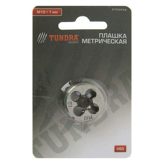 Плашка метрическая TUNDRA basic, М10 х 1 мм