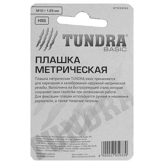 Плашка метрическая TUNDRA basic, М10 х 1.25 мм