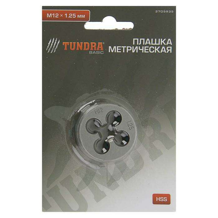 Плашка метрическая TUNDRA basic, М12х1,25 мм