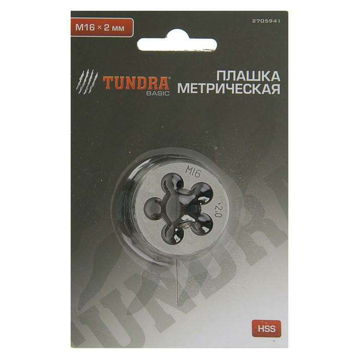 Плашка метрическая TUNDRA basic, М16х2 мм
