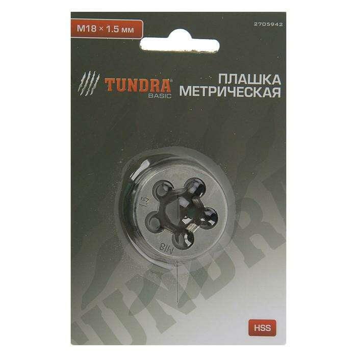 Плашка метрическая TUNDRA basic, М18х1,5 мм