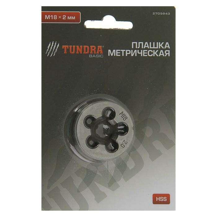Плашка метрическая TUNDRA basic, М18х2 мм