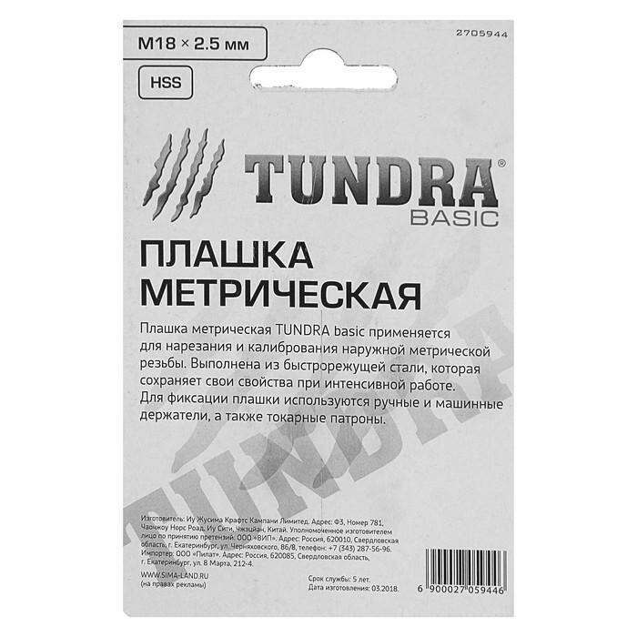 Плашка метрическая TUNDRA basic, М18х2,5 мм