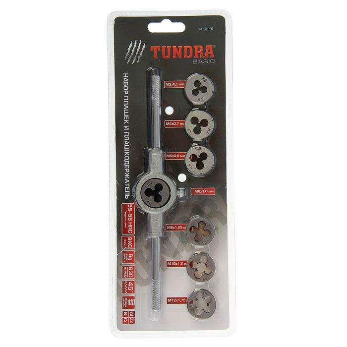 Набор плашек TUNDRA basic, М3 - М12 + плашкодержатель, 8 предметов