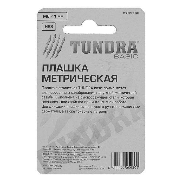 Плашка метрическая TUNDRA basic, М8 х 1 мм