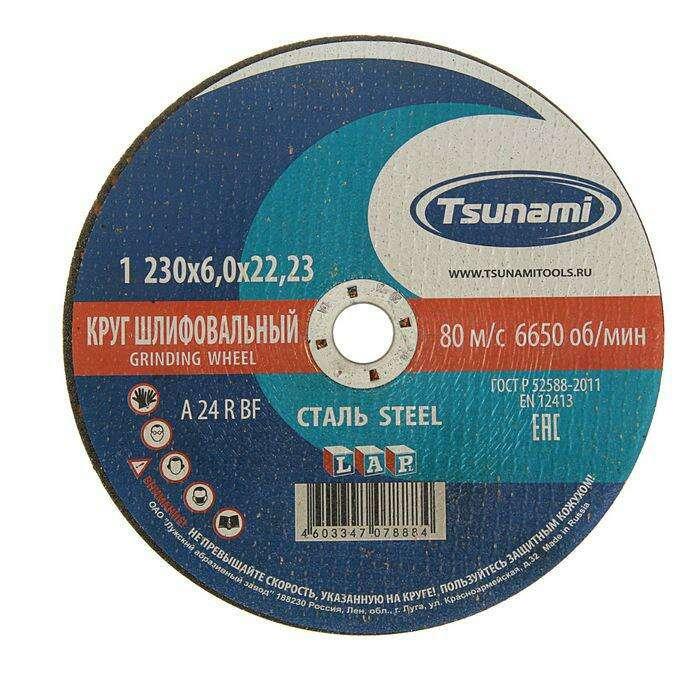 Круг зачистной по металлу TSUNAMI A 24 R BF L, 230 х 22 х 6 мм