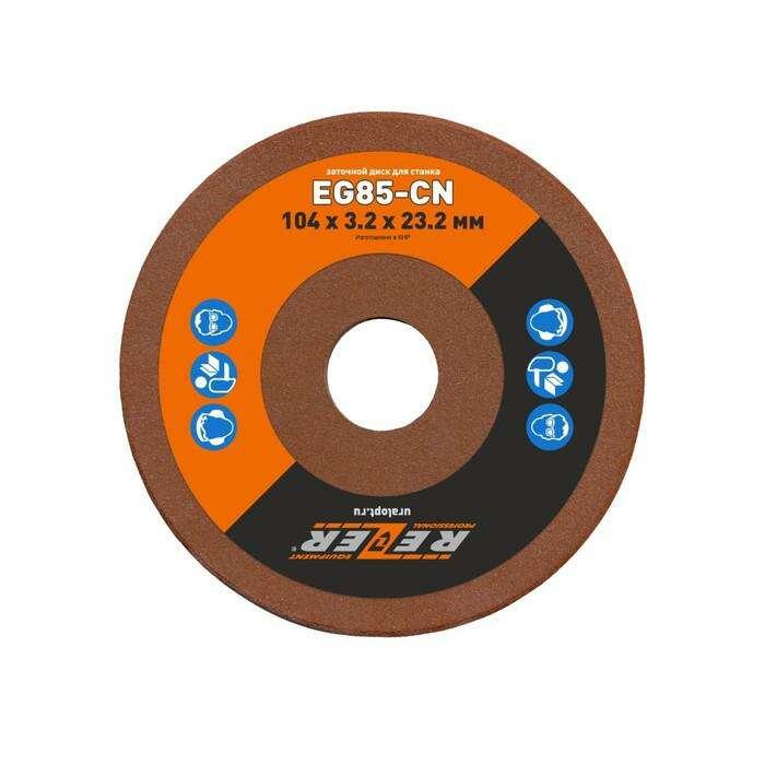Круг шлифовальный Rezer, заточной, 104х3,2х23,2 мм