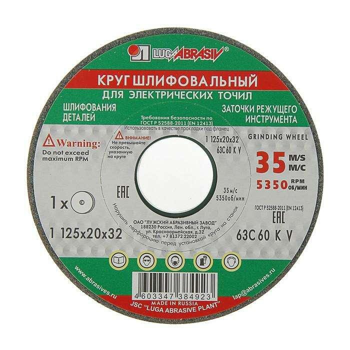 "Круг шлифовальный ""Луга"", 125х20х32 мм, 63С, 60 K V"