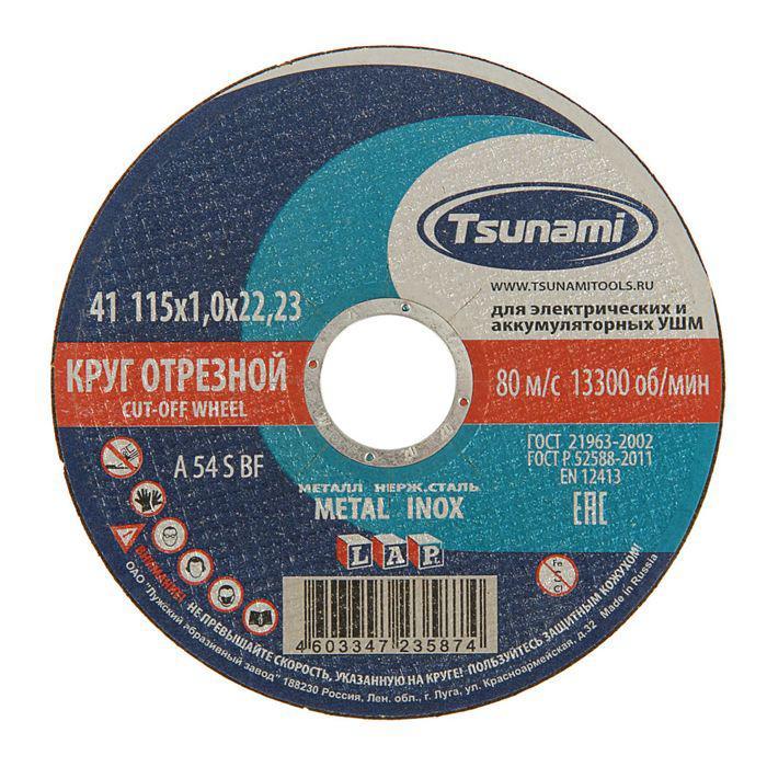 Круг отрезной по металлу TSUNAMI A 54 S BF L, 115 х 22 х 1 мм
