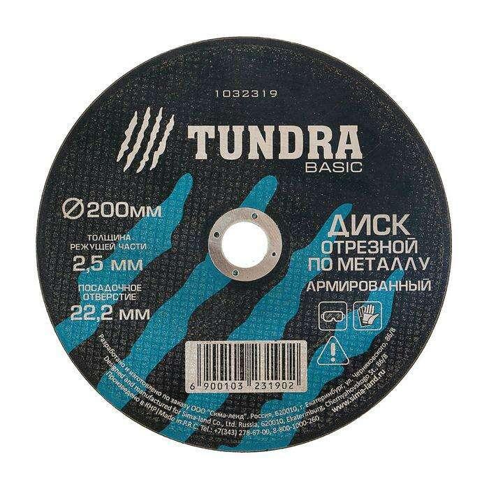 Диск абразивный отрезной по металлу TUNDRA basic, армированный, 200 х 2.5 х 22 мм