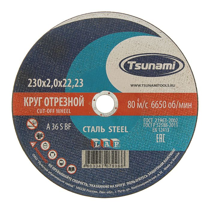 Круг отрезной по металлу TSUNAMI A 36 R/S BF L, 230 х 22 х 2 мм