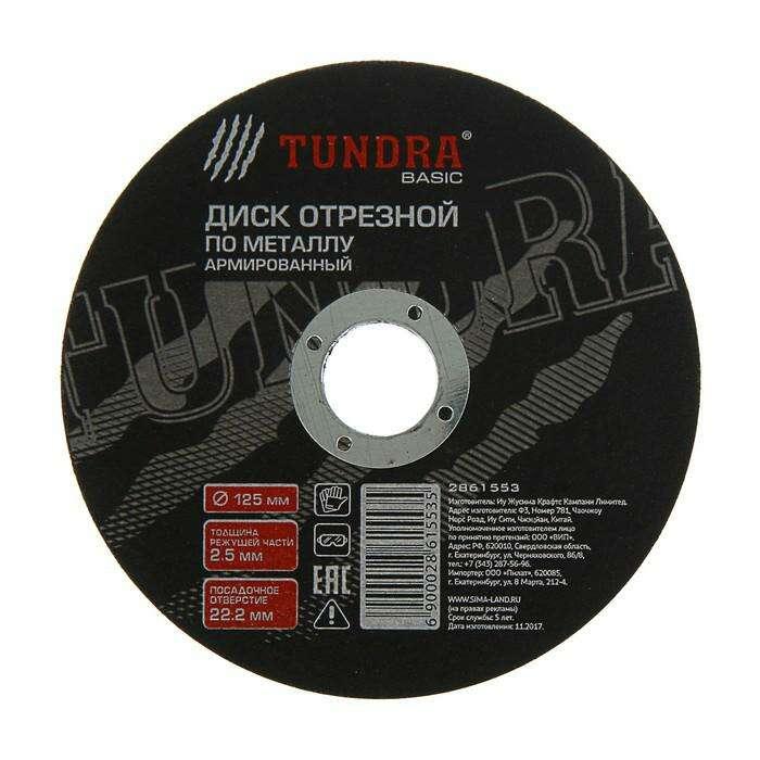 Диск абразивный отрезной по металлу TUNDRA basic, армированный, 125 х 2.5 х 22 мм