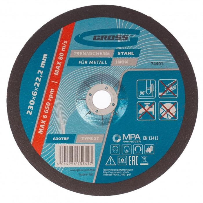 Круг шлифовальный Gross 74401, по металлу, 230х6х22.2 мм, F24