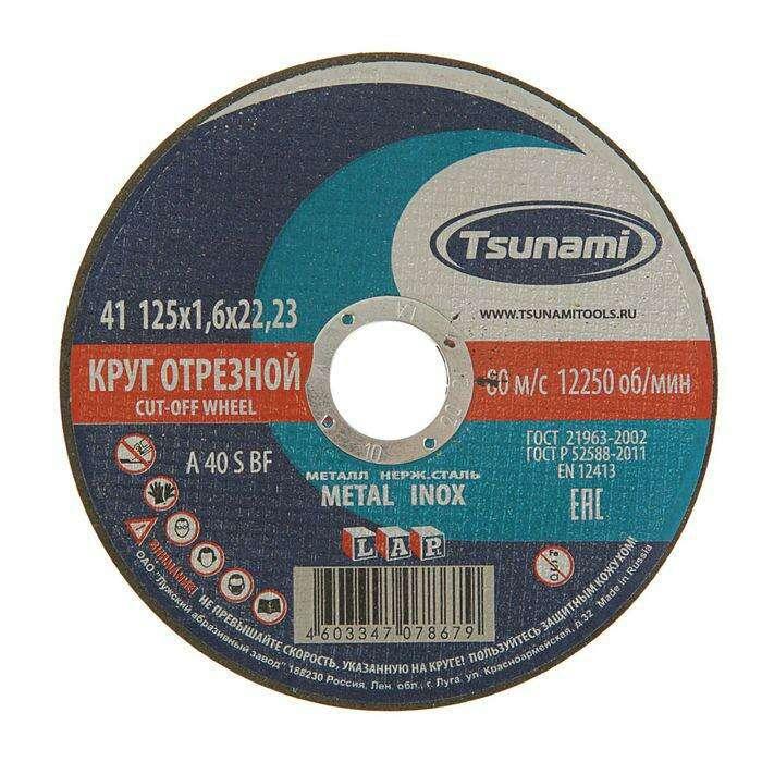 Круг отрезной по металлу TSUNAMI A 40 S BF L, 125 х 22 x 1.6