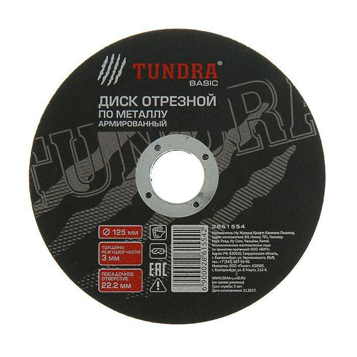 Диск абразивный отрезной по металлу TUNDRA basic, армированный, 125 х 3.0 х 22 мм