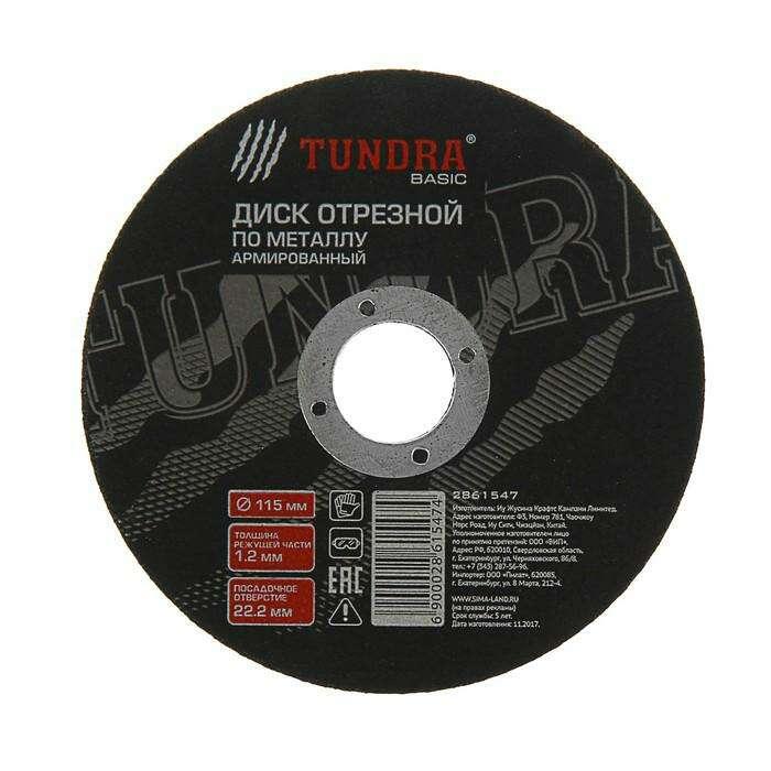 Диск абразивный отрезной по металлу TUNDRA basic, армированный, 115 х 1.2 х 22 мм