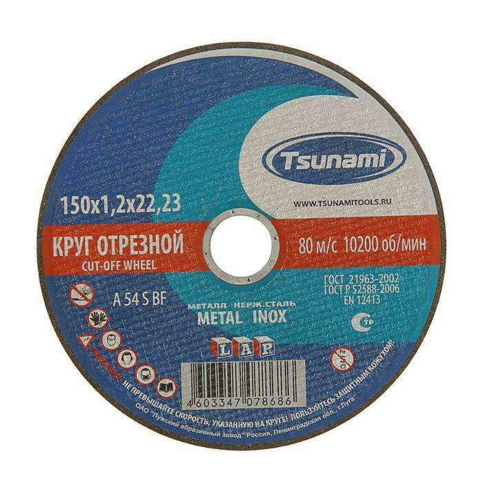 Круг отрезной по металлу TSUNAMI A 54 S BF L, 150 х 22 х 1.2 мм