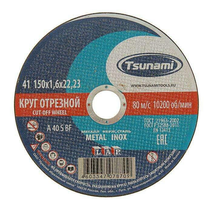 Круг отрезной по металлу TSUNAMI A 40 S BF L, 150 х 22 х 1.6 мм