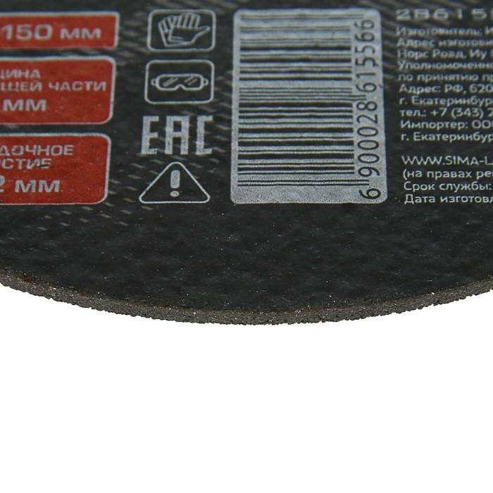 Диск абразивный отрезной по металлу TUNDRA basic, армированный, 150 х 2.5 х 22 мм