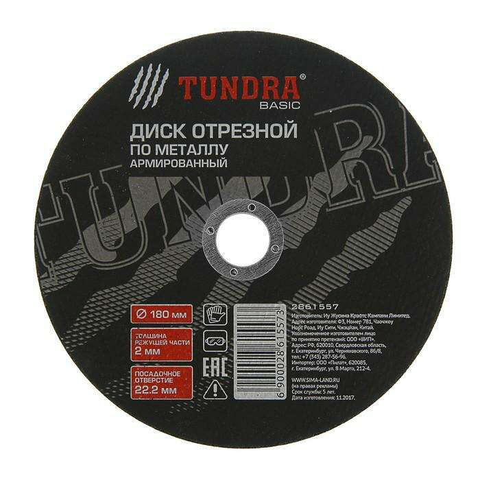 Диск абразивный отрезной по металлу TUNDRA basic, армированный, 180 х 2.0 х 22 мм