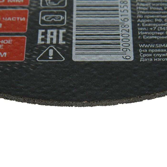 Диск абразивный отрезной по металлу TUNDRA basic, армированный, 180 х 2.5 х 22 мм
