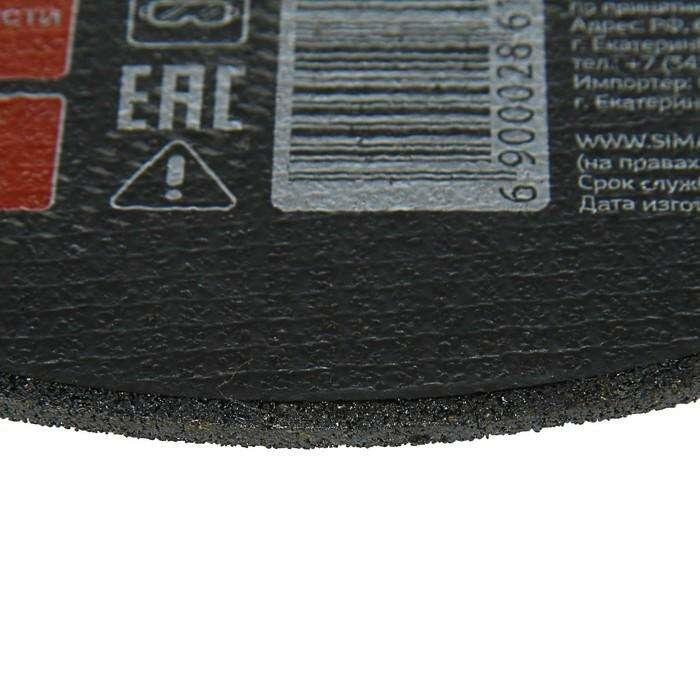 Диск абразивный отрезной по металлу TUNDRA basic, армированный, 200 х 3.0 х 22 мм