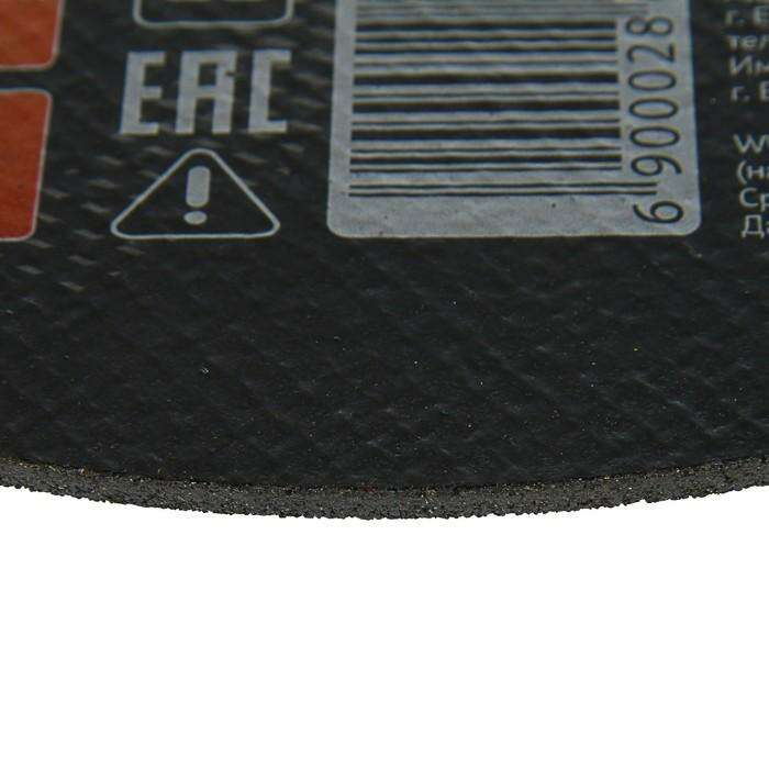 Диск абразивный отрезной по металлу TUNDRA basic, армированный, 230 х 3.0 х 22 мм