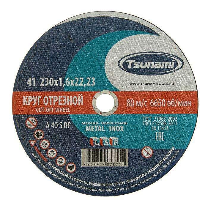 Круг отрезной по металлу TSUNAMI A 40 R/S BF L, 230 х 22 х 1.6 мм