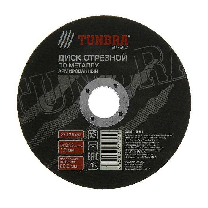 Диск абразивный отрезной по металлу TUNDRA basic, армированный, 125 х 1.2 х 22 мм