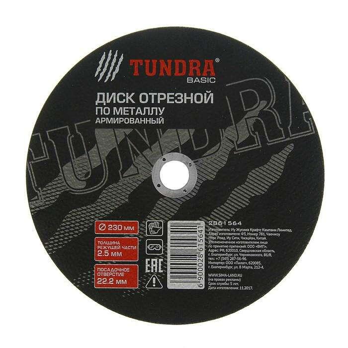 Диск абразивный отрезной по металлу TUNDRA basic, армированный, 230 х 2.5 х 22 мм