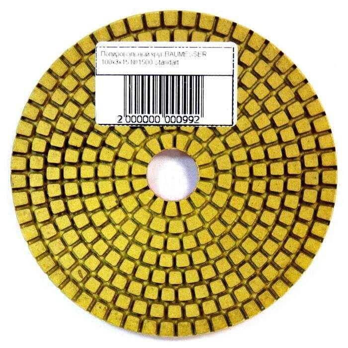 Полировальный круг BAUMESSER Standart, №1500, 100 х 3 х 15 мм