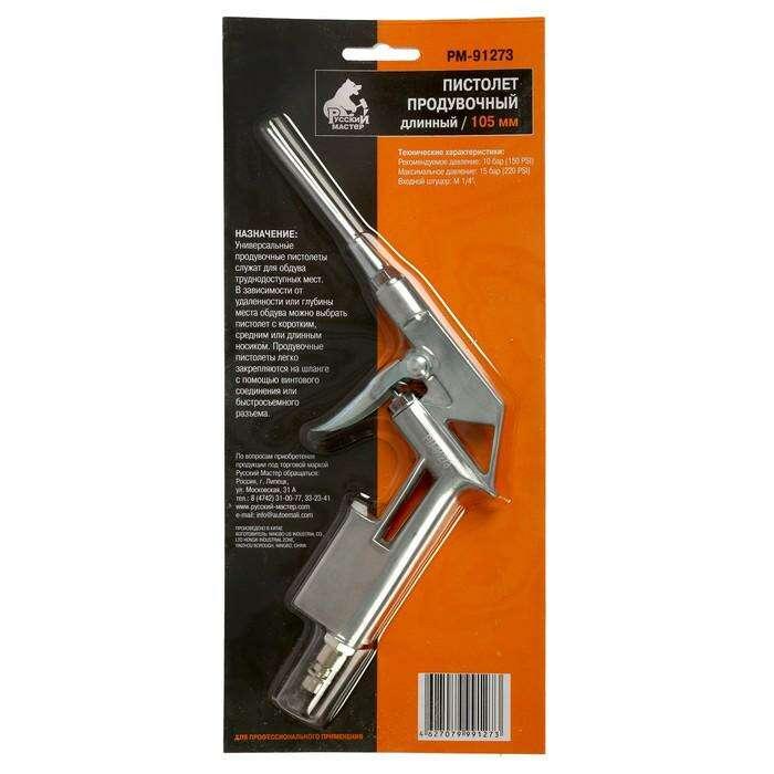 Пистолет продувочный, 105 мм