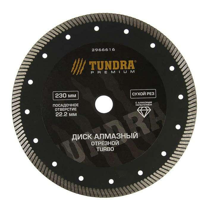 Диск алмазный отрезной TUNDRA premium, турбо, сухой рез, 230 x 22 мм