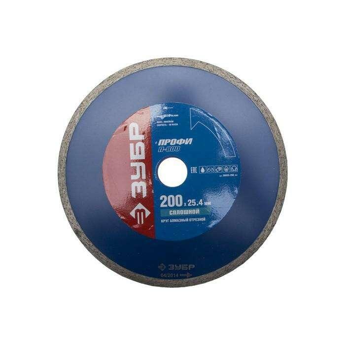 Круг отрезной ЗУБР, алмазный, сплошной, для электроплиткореза, 25,4х200мм