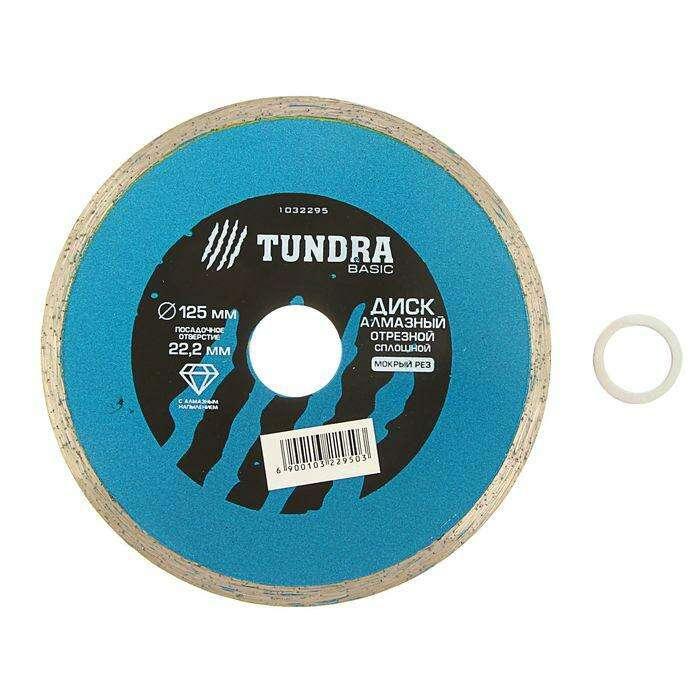 Диск алмазный отрезной TUNDRA basic, сплошной, мокрый рез, 125 х 22 мм