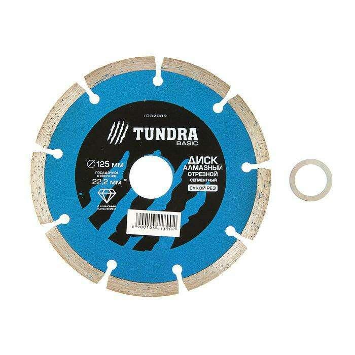 Диск алмазный отрезной TUNDRA basic, сегментный, сухой рез, 125 х 22 мм