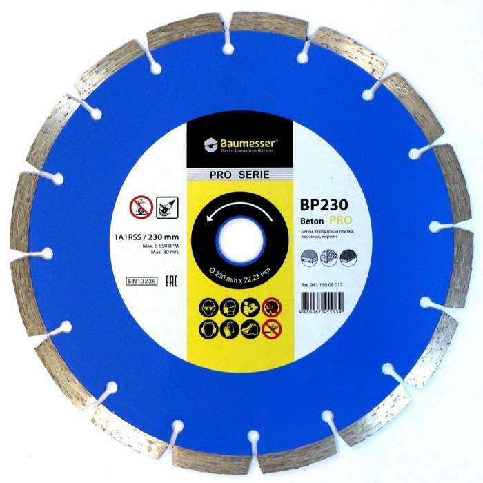 Диск алмазный сегментный BAUMESSER Beton Pro, 230 х 2,6 х 22,2 мм