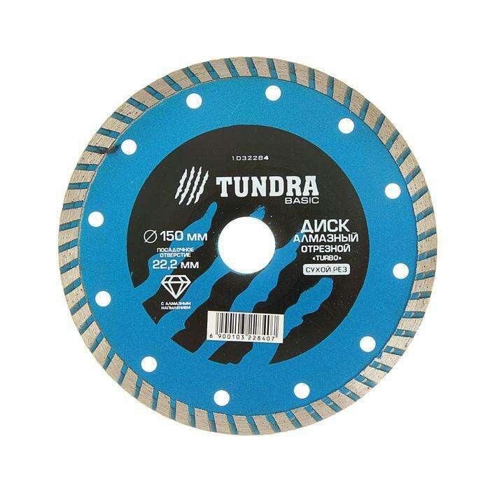 Диск алмазный отрезной TUNDRA basic, турбо, сухой рез, 150 х 22 мм