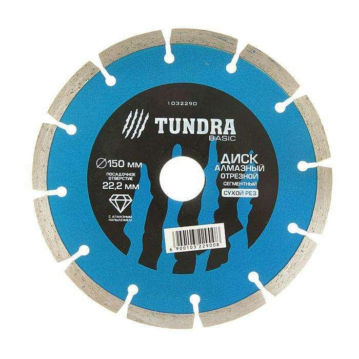 Диск алмазный отрезной TUNDRA basic, сегментный, сухой рез, 150 х 22 мм
